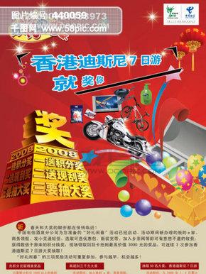 中国电信春节促销海报