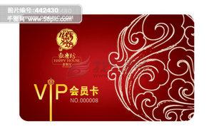 会员卡设计模板|会员卡模板下载|会员卡psd模板|VIP会员卡