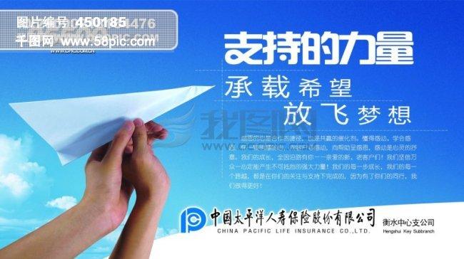 太平洋保险公司广告 放飞飞机 手 广告设计 psd 蓝色