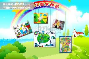 幼儿园美术作品展板