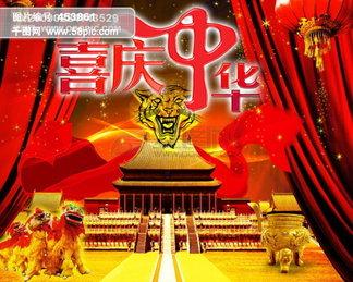 国庆素材 喜庆中华 天安门 狮子