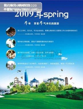 旅游宣传海报_2009spring春季旅游宣传psd素材
