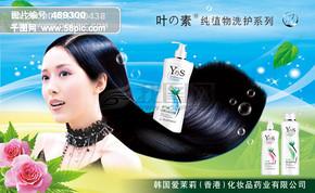 叶之素洗发露护发素广告