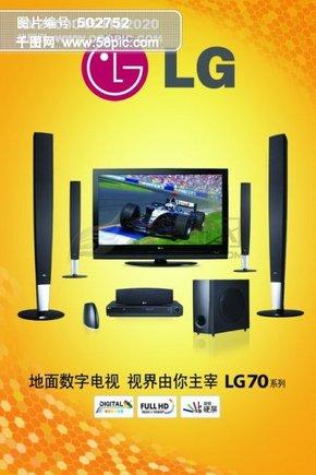LG家用电器 电视机 音箱 DVD 电脑 家小小家电 数字电视 黄色背景底图 背景 LG标 PSD分层素材 源文件库