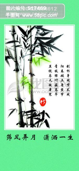 梅兰竹菊模板下载 梅兰竹菊图片下载图片