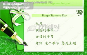 教师节贺卡图片背景图片素材