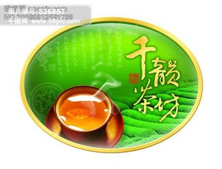 <i>茶</i><i>吊</i><i>牌</i>