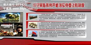 八一建军节部队展板PSD分层素 军队议教制度 军人 军微 军旗 八一建军节图片素材 军队展板