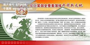 八一建军节部队展板PSD分层素材 军队建设 军人 军微 军旗 战场 八一建军节图片素材 军队展板