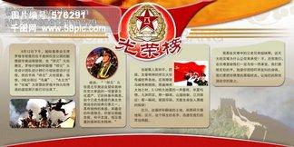 八一建军节部队展板PSD分层素材 长城背景 军队光荣榜 军微 军旗 八一建军节素材 军队展板 展板设计