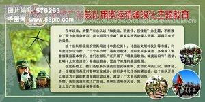 八一建军节部队展板PSD分层素材 军队精神文化主题教育 武警部队 军微 军旗 八一建军节素材 军队展板 展板设计