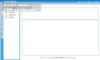 PSD网站后台管理系统源文件