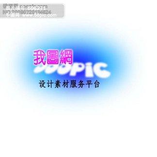 我图网logo