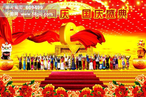 5494,欢庆祖国69年华诞(原创) - 春风化雨 - 诗人-春风化雨的博客