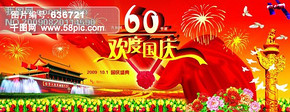 迎国庆60周年庆典
