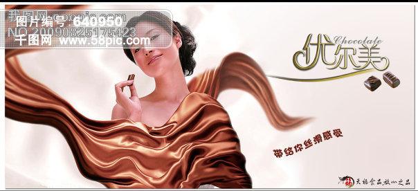 首页 平面广告 海报 旅游海报 >优尔美巧克力广告  编号:640950 格式图片