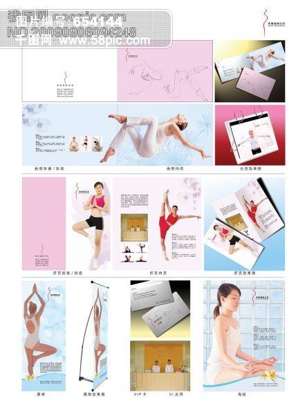 画册|样本|书籍|杂志|报纸 源文件封面 版式 折页 手提袋 邀请函 瑜伽图片
