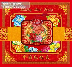 月饼盒包装设计 艺术字体 中国红 玫瑰 花边 精美