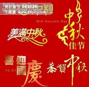 中秋节字体 国庆节字体