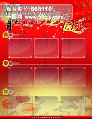 <i>中</i><i>秋</i><i>海</i><i>报</i><i>模</i><i>版</i>