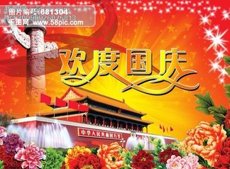 <i>欢</i><i>度</i><i>国</i><i>庆</i>海报