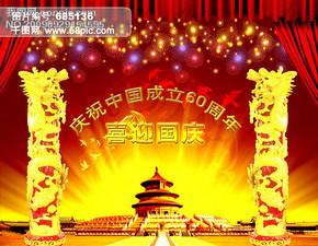 热列庆祝中华人民共和国成立60周年psd分层模板