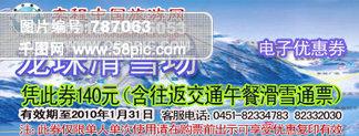 旅游电子优惠券 旅游电子优惠券
