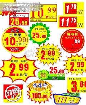 价格爆炸标签PSD分层素材