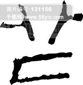 芒 毛笔字 艺术字 广告字 书法字体