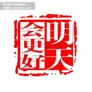 中国古典元素 符号 商标 水印 印章 标志 LOGO 图标 牌子 文字 拿来大师之古建瑰宝 火云携神 小品王全集 PSD源文件 素材