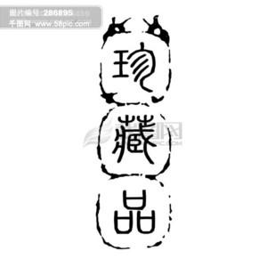 珍藏品 PSD拓印字体 艺术字体 古代书法刻字