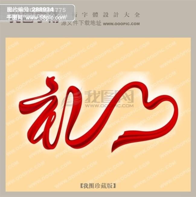 礼 艺术字库 艺术字 字库 美术字 设计字体 个性字体 广告字体