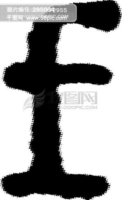 f 英文 水墨 书法 艺术 字母图片