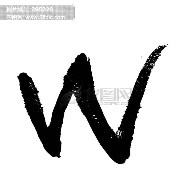 w 英文 水墨 书法 艺术 字母 英文艺术字体 艺术字 字库 设计字体