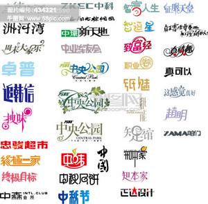 中华艺术字_非主流艺术字_变体美术字