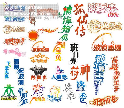 艺术字体 字体设计 字体创意 cdr 非主流艺术字 变体美术字 美工字体图片