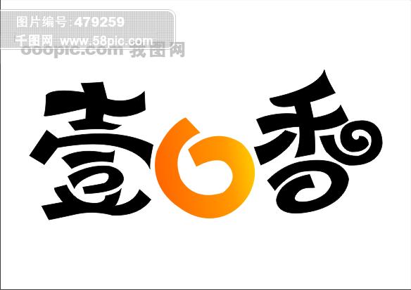 艺术字下载  艺术字制作 艺术 艺术字 在线制作艺术字 艺术字在线设计