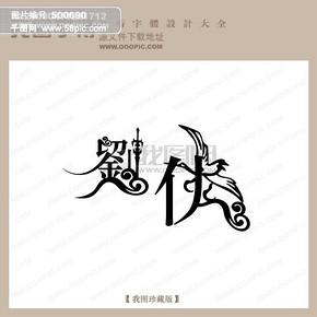 图片免费下载 刘字艺术字素材 刘字艺术字模板 千图网