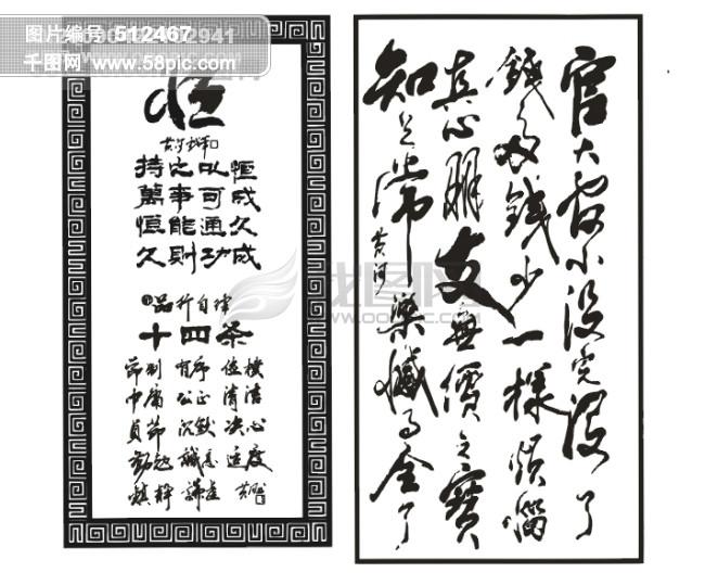 法 恒心 书法字体 毛笔书法字体 艺术字设计模板免费下载 cdr格式 编图片