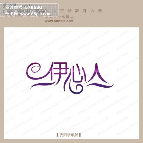 伊心人 艺术字设计 创意艺术字模板免费下载 ai格式 编号578620 千图网