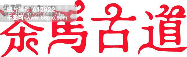 茶马古道 艺术字 字体设计|艺术字设计|中国字传 艺术字_创意字_美工图片