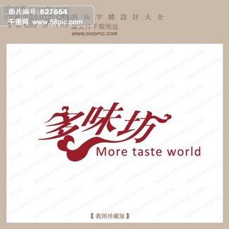 多味坊01 logo艺术字