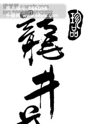 龙井茶书法字体