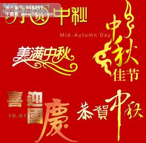 中秋节字体,国庆节字体,中秋国庆双节字体