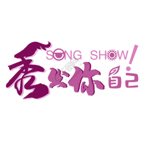 songshow秀出你艺术字